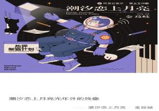 潮汐恋上月亮光年外的残像是什么歌 《潮汐恋上月亮》完整版歌词在线试听