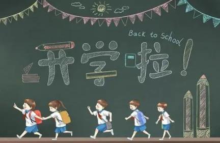 教育部门秋季返校最新要求 多地返校开学政策是怎样的