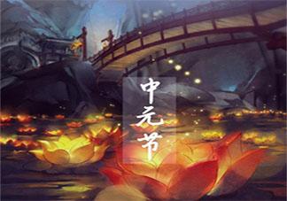 中元节寄语父母的想念说说 中元节想念天堂父母的句子