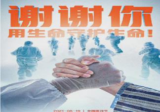 中国医师节感谢医生的说说句子 致敬中国医生的正能量文案说说