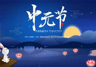 中元节朋友圈祝福语句子 中元节送祝福的文案说说
