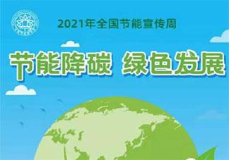 2021全国节能宣传周主题活动报道美篇 2021全国节能宣传周活动新闻稿大全