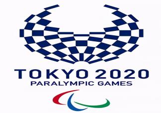 残奥会有哪些特有的运动项目 东京残奥会有哪些特点
