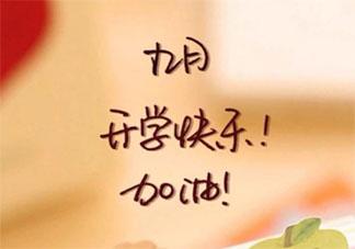 九月开学快乐的心情句子 九月开学了的朋友圈说说