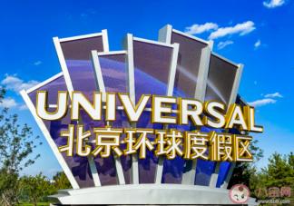北京环球度假区游玩攻略 北京环球度假区出行交通指南