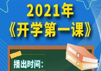 2021央视开学第一课的主题是什么 2021央视开学第一课主要内容介绍