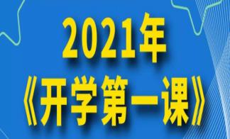 2021开学第一课主题内容是什么 《开学第一课》历年主题盘点