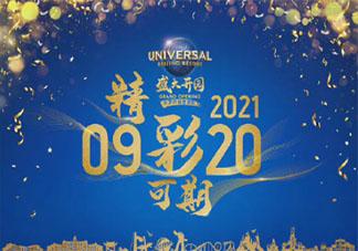 北京环球影城门票价格 淡季日门票418元吗