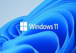 Windows11正式版什么时候免费升级 哪些设备能够升级Windows11