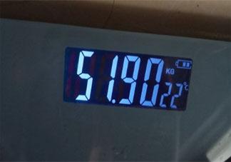 120斤减到110斤需要多久 你们有过减肥的经历吗