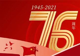 中国抗日战争胜利76周年朋友圈文案 抗日战争胜利76周年正能量说说