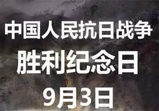 为什么抗战胜利纪念日是9月3日 抗战胜利纪念日有什么意义