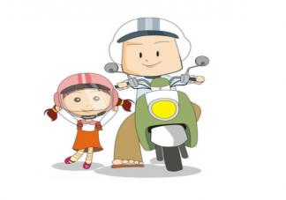 骑电动车接送孩子要避免哪些危险姿势 骑电瓶车接孩子注意事项