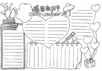 2021教师节主题手抄报高清图片模板 教师节手抄报资料祝福语贺词大全