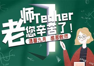 第三十七个教师节祝福语朋友圈怎么发 第三十七个教师节祝福语句子大全