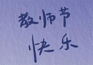 0910教师节快乐发朋友圈文案说说 9月10日教师节快乐的朋友圈句子