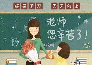 你眼中的老师是怎样的人 你是如何看待老师的
