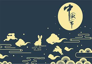 今日中秋节发朋友圈祝福语说说 今日中秋节问候语文案句子