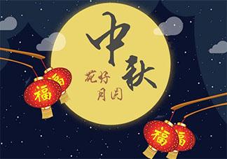 2021幼儿园中秋节放假通知及温馨提示 2021幼儿园中秋节放假安排怎么写