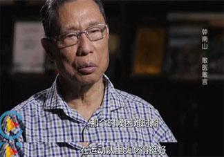 钟南山曾打破男子400米栏全国纪录 为什么弃体从医了