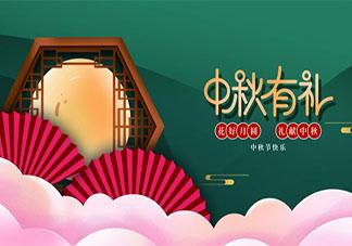 转眼就是中秋节的心情朋友圈说说 转眼又到中秋节说说文案