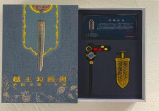 越王勾践剑交通卡多少钱一张 越王勾践剑交通卡在哪些城市能用
