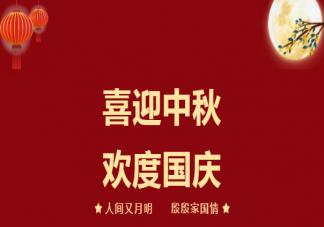 2021幼儿园中秋国庆放假通知模板 幼儿园中秋国庆放假通知美篇