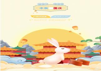 2021幼儿园中秋国庆双节放假通知怎么写 中秋国庆双节放假通知温馨提示范文