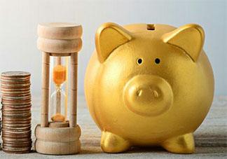 年轻人先攒钱还是先消费 现在的你开始存钱了吗