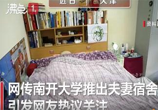 你赞成大学设夫妻寝室吗 对于南开大学的夫妻寝室你怎么看