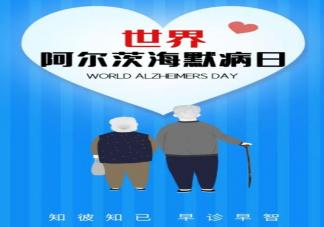 2021世界阿尔茨海默病日主题是什么 阿尔茨海默病如何预防干预