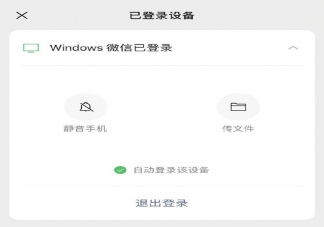 PC端自动登录设置怎么关闭 功能什么时候上线