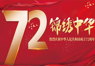 2021国庆节建国72周年祝福语说说句子 2021国庆节祝福语问候文案朋友圈