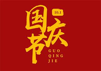 2021国庆节早安心语正能量一句话说说 2021国庆节说早安的祝福语句子大全