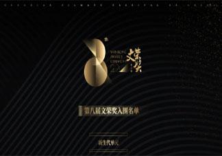 2021年第八届文荣奖入围名单官宣 文荣奖是什么奖项