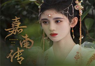 《嘉南传》追剧日历 《嘉南传》追剧时间表