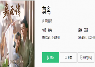 鞠婧祎《莫离》歌词是什么 《莫离》完整版歌词在线试听