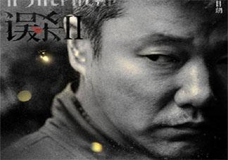《误杀2》阵容主演是谁 《误杀2》和《误杀》有联系吗