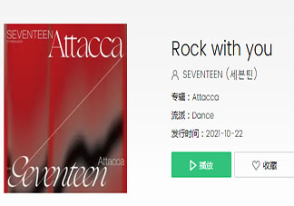 SEVENTEEN新歌《Rock With You 》歌词是什么 《Rock With You 》完整版歌词在线听歌